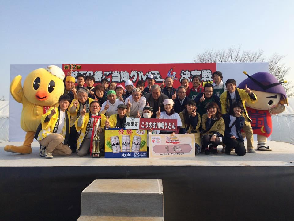 「第12回埼玉B級ご当地グルメ王決定戦」において優勝しました